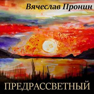Вячеслав Пронин - Предрассветный