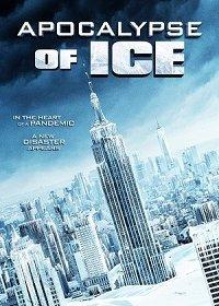 Ледяной апокалипсис