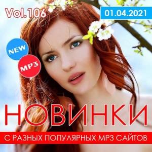 VA - Новинки с разных популярных MP3 сайтов, vol.106