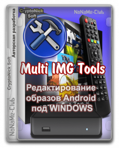 Multi Image Tools 3.4.0 [Multi/Ru]