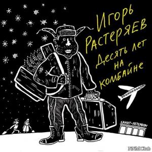Игорь Растеряев - Десять лет на комбайне