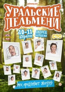 Уральские пельмени - Мех продлевает жизнь (09.04.2021)