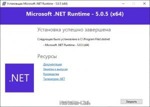 Microsoft .NET 5.0.11 [Ru/En]