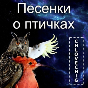 Chlovechig - Песенки о птичках