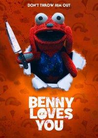 Бенни тебя любит