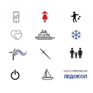 Нота Протеста - Ледокол