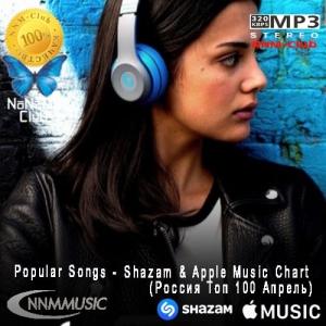 VA - Shazam & Apple Music Chart (Россия Топ 100 Апрель)