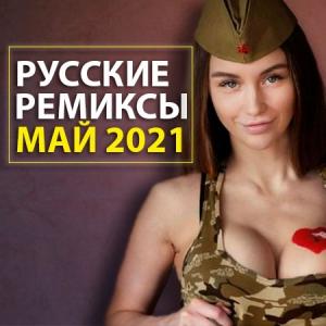 VA - Новинки Русских Ремиксов Май