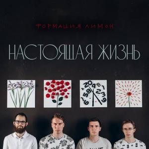 Формация Лимон - 2 Albums