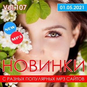 VA - Новинки с разных популярных MP3 сайтов, vol.107