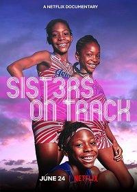 Сестры на старте