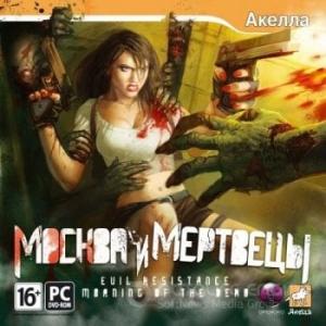 Москва и мертвецы