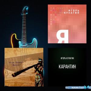 Игорь Кулагин - Коллекция (3 альбома)