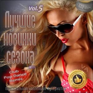 VA - Лучшие новинки сезона, лето Vol.5