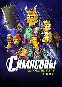 Симпсоны: Хороший, Барт и Локи / Спецэпизод