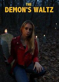 Демонический вальс