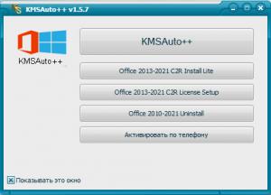 KMSAuto++ Portable 1.6.0 by Ratiborus [Ru/En]
