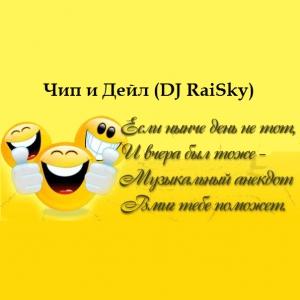 Чип и Дейл (DJ RaiSky) - Все песни