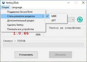 Ventoy 1.0.54 [Multi/Ru]