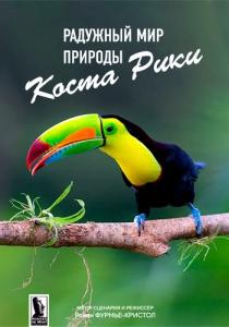 Радужный мир природы Коста-Рики