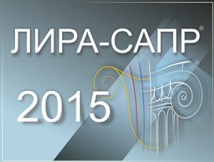 LiraLand LIRA-SAPR + SAPFIR (ЛИРА-САПР + САПФИР) 2015 R4 [Multi/Ru]