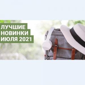 VA - Зайцев.нет Лучшие новинки Июля