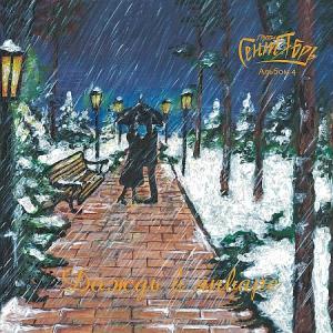 Группа Сентябрь - Дождь в январе