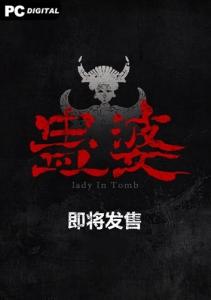 Lady in Tomb / Gu Lady