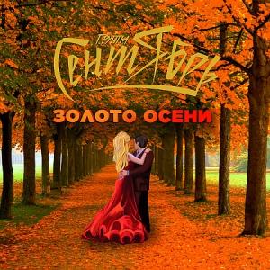 Группа Сентябрь - Золото Осени