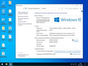Windows 10 Enterprise x64 Micro 21H1.19043.985 by Zosma [Ru]