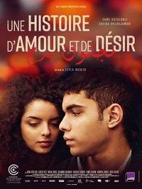 История любви и желания