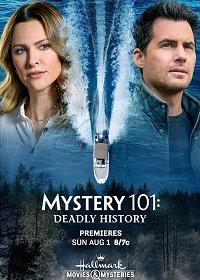Введение в детективы: Смертельная история