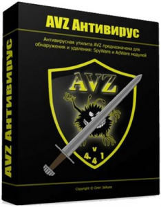 Антивирусная утилита AVZ 5.51 (Неофициальная) [Ru/En]