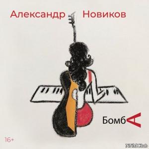 Александр Новиков - Бомба