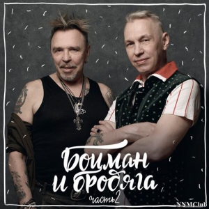 Гарик Сукачёв & Александр Ф. Скляр - Боцман и бродяга. Часть 2