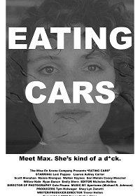 Поедая машины