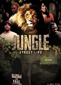 Жизнь в уличных джунглях