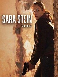 Сара Штейн: Масада