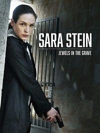 Сара Штейн: Драгоценности из могилы