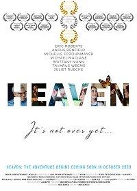 Небеса: Начало пути