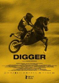 Диггер