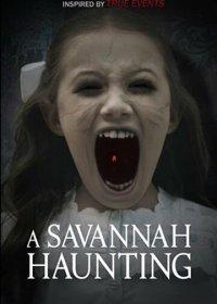 Призраки Саванны