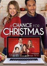 Рождественский шанс