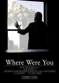 Где вы были