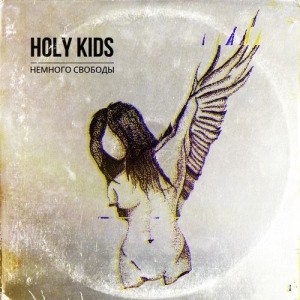 Holy Kids - Немного свободы