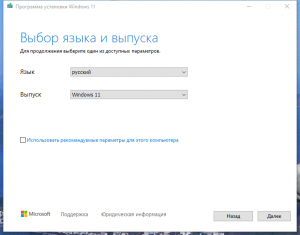 Windows 11 Media Creation Tool 10.0.22000.253 [Ru]
