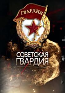 Советская гвардия