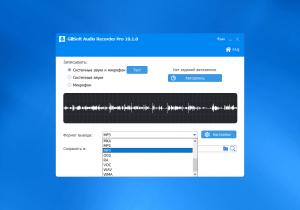 Gilisoft Audio Recorder Pro 10.1.0 RePack (& Portable) by elchupacabra [Multi/Ru]