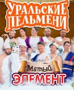 Уральские пельмени. Мятый элемент (2021.10.08)