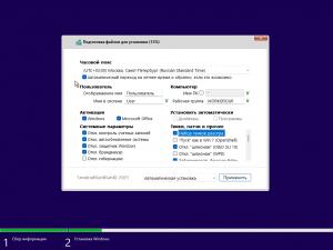 Windows 11 16in1 +/- Office 2019 x86 by SmokieBlahBlah 2021.10.10 [Ru/En]